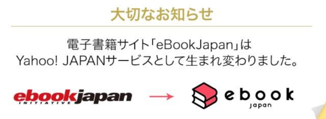 ebookjapan,解約方法,退会