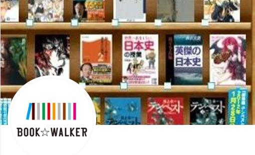bookwalker,定額,読み放題,
